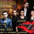 Khon Kaen Rock Party Countdown 2015