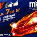 The Northeast Motor Show 2014