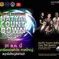 Night Paradise Hatyai Countdown Sawasdee 2015