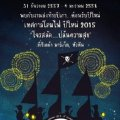 New Year Lantern Festival 2015 : The Pirate Of Happiness