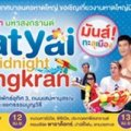Hatyai Midnight Songkran 2015