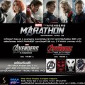 กิจกรรม Marvel's The Avengers Marathon