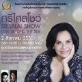 ศรีไศลโชว์ Srisalai Show Love Beyond The Sea