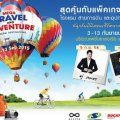 งาน Travel And Adventure
