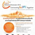CAT Network Showcase 2015