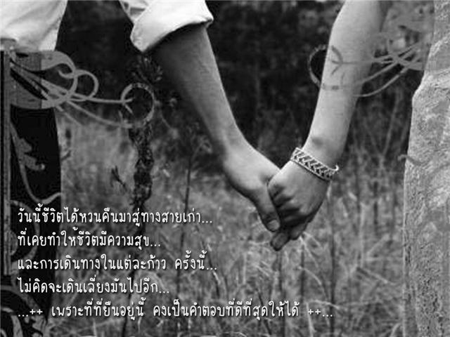 ความรัก