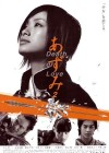 Azumi 2: Death or Love poster