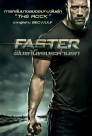 Faster poster