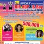 Hip Hop & B-Boy Dancercise Contest 2012 (�ͺ�Ѵ���͡�Ҥ�˹��)