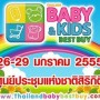 Thailand Baby & Kids Best Buy 2012