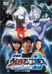 Ultraman Cosmos 2: The Blue Planet (2002) - Siam Zone