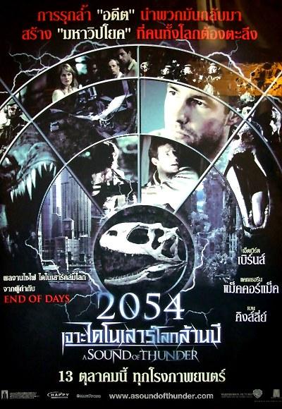 Смотреть онлайн и грянул гром (2005) бесплатно в хорошем качестве 720 hd
