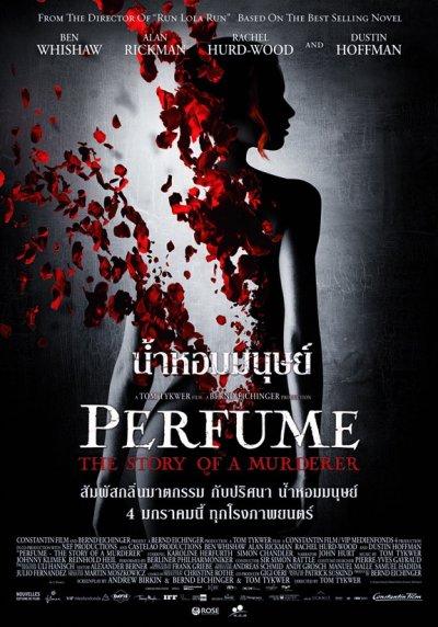 Perfume The Story of a Murderer น้ำหอมมนุษย์ HD 2006