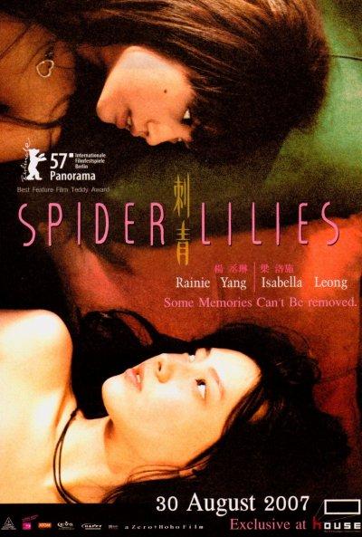 Spider Lilies poster - จูบแรก-กอดสุดท้าย หัวใจไม่เคยลืม โปสเตอร์