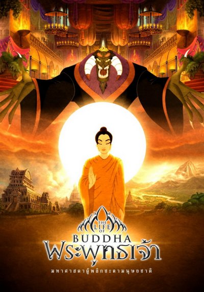 พระพุทธเจ้า  the Buddha