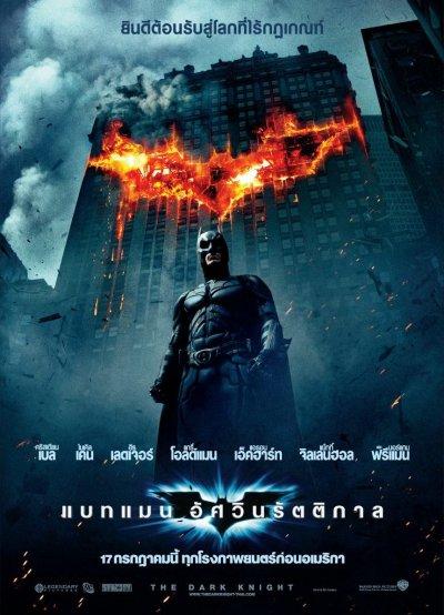 The Dark Knight poster - แบทแมน อัศวินรัตติกาล โปสเตอร์
