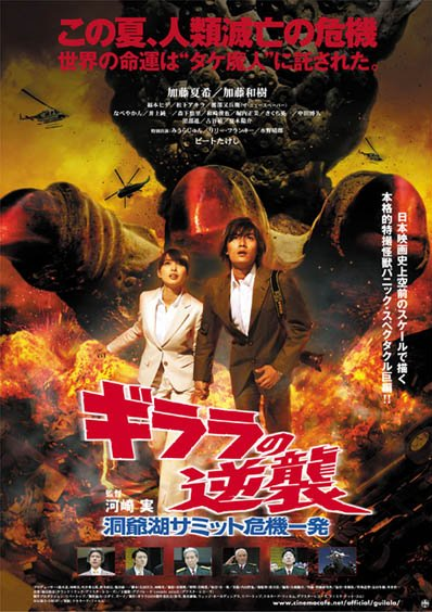 http://www.siamzone.com/movie/pic/2008/themonsterxstrikesbackattacktheg8summit/poster1.jpg