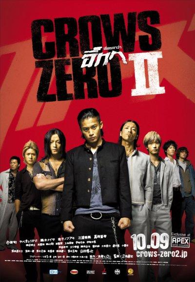Crows Zero II poster - เรียกเขาว่าอีกา 2 โปสเตอร์