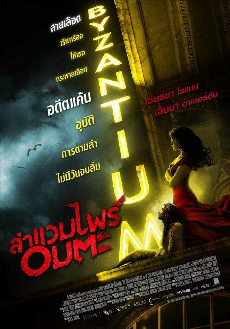 Byzantium 2013  Rotten Tomatoes