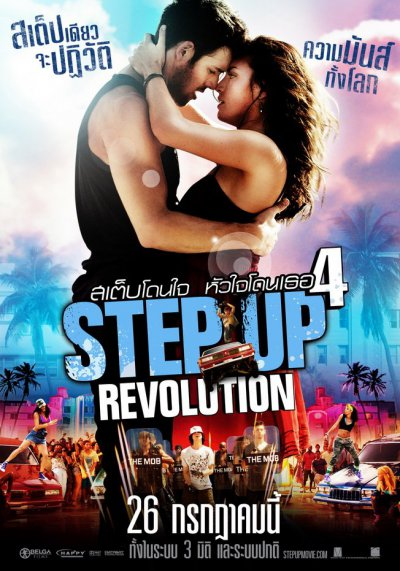 Step Up: Revolution (2012) DvDrip Xvid
