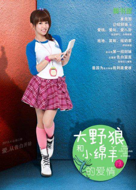 南方小羊牧場 (When a Wolf falls in love with a Sheep) poster