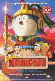 Doraemon The Movie: Nobita's Adventure: the Legend of the Sun King poster