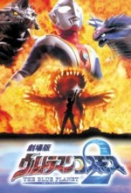 Ultraman Cosmos 2: The Blue Planet poster