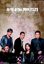 Infernal Affairs 3 poster