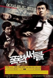 Gangster High poster