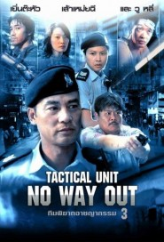 Tactical Unit: No Way Out poster