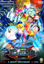 Doraemon: Nobita and the New Steel Troops: Angel Wings poster