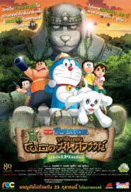 Doraemon: New Nobita's Great Demon-Peko and the Exploration Party of Five poster