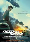 Need for Speed poster