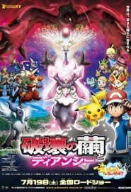 Pokemon the Movie: Diancie and the Cocoon of Destruction poster