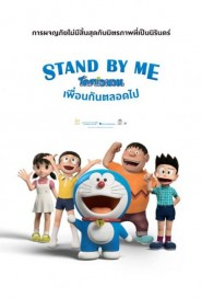 Stand by Me Doraemon poster