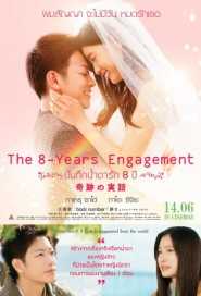 The 8-Year Engagement poster