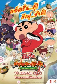 Crayon Shin-chan: Burst Serving! Kung Fu Boys - Ramen Rebellion poster