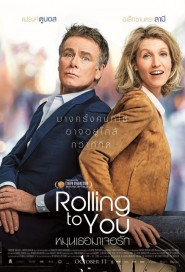 Rolling to You poster