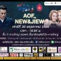 For The Heroes 3 Concert Aof vs New & Jiew