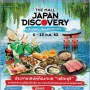 Japan Discovery Sparkling Setouchi