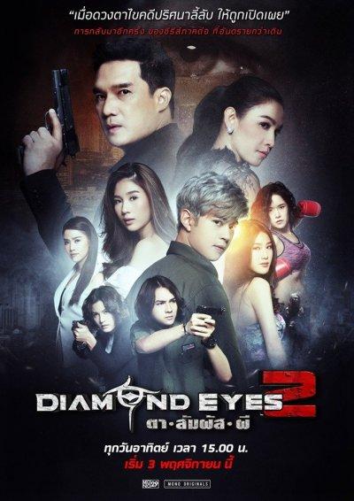 ผลการค้นหารูปภาพสำหรับ DVD ละครไทย DIAMOND EYES ตาสัมผัสผี 2