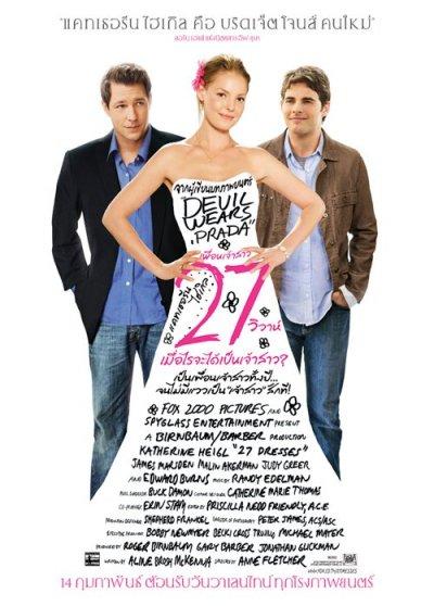ภาพนิ่ง โปสเตอร์ 27 Dresses (2008)