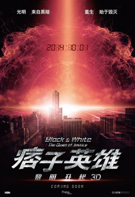 痞子英雄2 黎明再起 (Black & White 2: The Dawn of Justice) poster