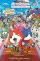 Yo-Kai Watch the Movie: The Secret is Created, Nyan