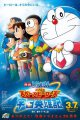 Doraemon: Nobita and the Space Heroes