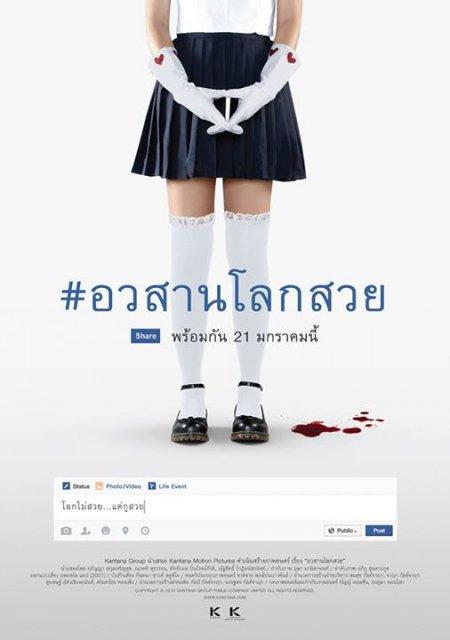 https://www.siamzone.com/movie/pic/2016/awasarnloksuay/poster4.jpg