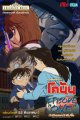 Detective Conan: Episode one