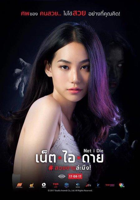 ผลการค้นหารูปภาพสำหรับ เน็ตไอดาย poster