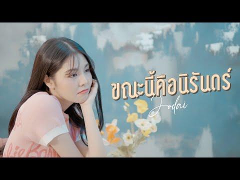 เนื้อเพลง ขณะนี้คือนิรันดร์ | โจได๋ สุภิรัฐ รัตนพันธุ์ Jodai | เพลงไทย