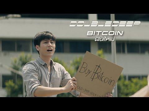 เนื้อเพลง Bitcoin (ฝันใหม่) | ดับเบิลดีป DoubleDeep | เพลงไทย